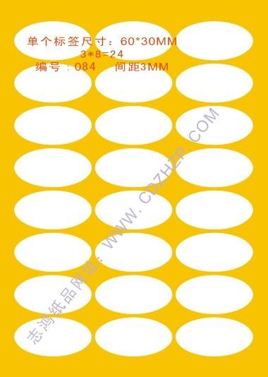 标签纸编号 084 上一个:标签纸编号 085 下一个